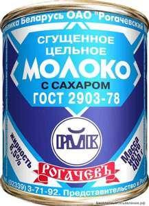 Рогачевъ Молоко сгущенное цельное с сахаром 8,5% 380г