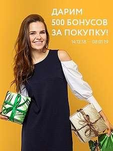 500 бонусов за покупку в SELA