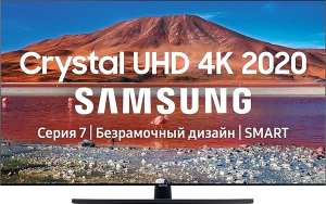 "4K UHD Телевизор Samsung UE43TU7500UXRU 43"", серый"
