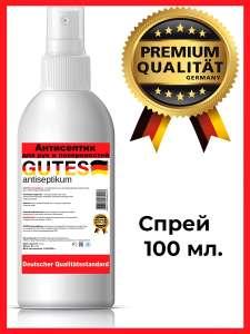Антисептик для рук и поверхностей спиртовой70% спрей, 100 мл.