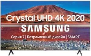 """Золотая пятница в Эльдорадо, напр, Ultra HD (4K) LED телевизор 50"""" Samsung UE50TU7170U"""