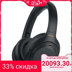 Наушники Sony WH-1000XM4/BM на Tmall 11.11