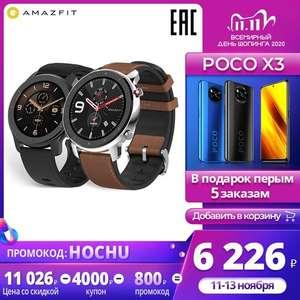 Умные часы Amazfit GTR 47mm на Tmall c 11.11