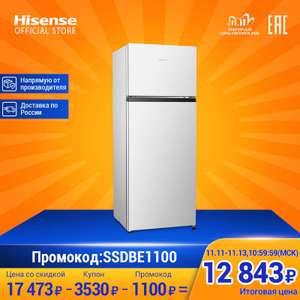 Холодильник Hisense RT267D4AW1 205 л
