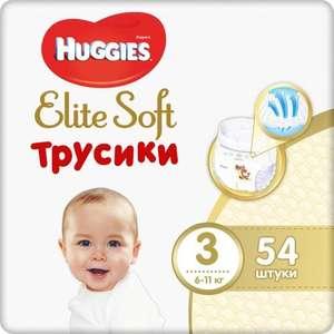 [СПБ] Huggies трусики Elite Soft 6-11 кг (размер 3) 54 шт
