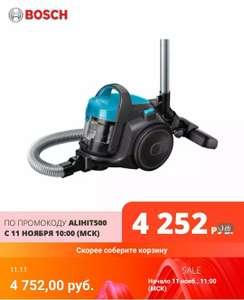 Пылесос Bosch BGS05A221 700вт