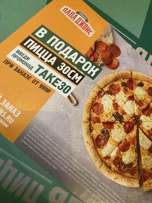 [МСК и МО] Пицца 30 см в подарок при заказе от 999₽