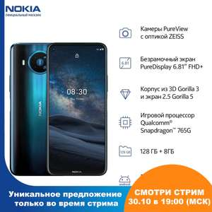 Смартфон NOKIA 8.3 DS 5G TA-1243 8+128 Гб BLUE