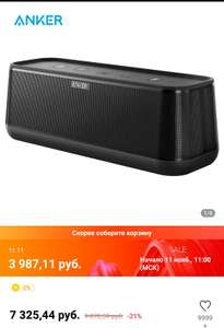 Bluetooth колонка Anker Soundcore Pro+ портативная, 25 Вт
