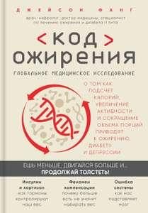 """Книга """"Код ожирения"""", Автор - Джейсон Фанг"""