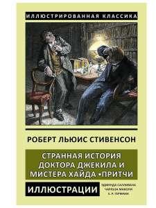"""Книга """"Странная история доктора Джекила и мистера Хайда"""" (Издательство СЗКЭО)"""