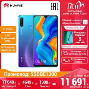 [11.11] Смартфон Huawei P30 lite 4+128 Гб (Tmall)
