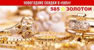 Скидка в 585 Золото