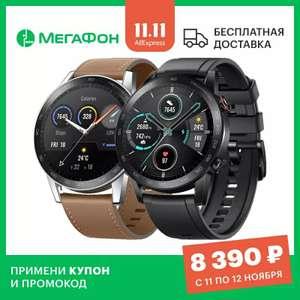 [11.11] Умные часы Honor magic watch 2 46mm black (Tmall)