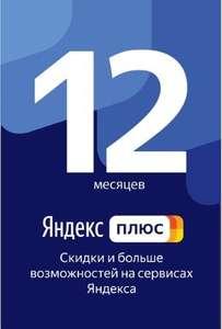 Яндексе плюс на 12 месяцев