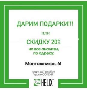 [Тюмень] -20% на анализы в Хеликс