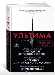 Книга 3 Маэстра Ультима от Азбука