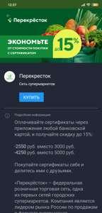 Сертификаты Перекресток со скидкой -15% в Кошельке