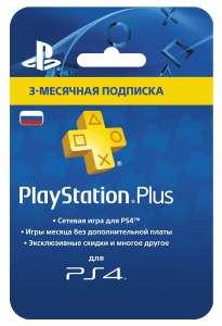 Подписка PlayStation Plus 90 дней
