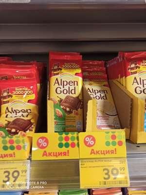 [Красноярск] Шоколадки Alpen Gold