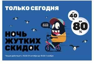 """Распродажа """"ночь жутких скидок"""" (например, детский шлем Action, р. M (55-58)"""