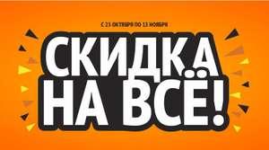 [Гагарин] Скидка 5% на все заказы в честь открытия нового магазина