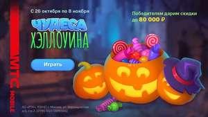 Скидки от 5 до 99% по акции от МТС «Чудеса Хэллоуина»