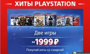 Две игры для PS4 за 1999 рублей