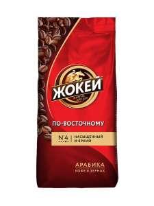 """Кофе в зернах Жокей """"По-восточному """", 250 г."""