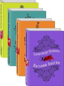 Юбилейное издание А.С. Пушкина с иллюстрациями