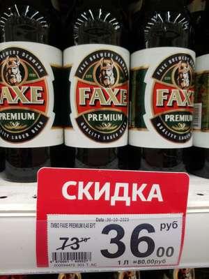 Пиво Faxe premium 0.45 л