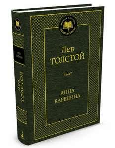 Книга Анна Каренина в твердом переплете