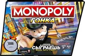 Настольная игра Monopoly Монополия Гонка