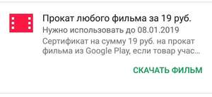 Любой фильм в Google play за 19 рублей