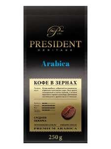 Arabica Кофе зерно PRESIDENT, 250 гр.