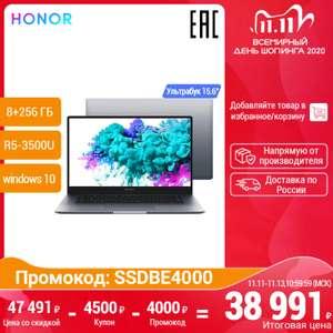 [11.11] Ноутбук HONOR MAGICBOOK 15, 256Гб