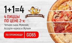 [МСК]Забираем 4 пиццы по цене 2-х в FoodBand