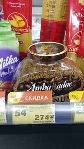 [Челябинск] Кофе Ambassador 190гр