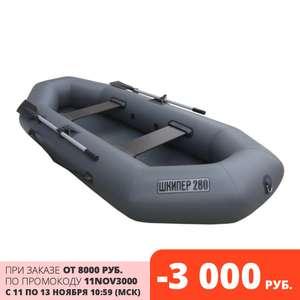 [11.11] Лодка надувная Шкипер 280 серый (Tmall)