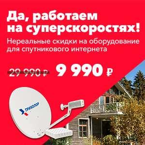 [Мурманская область] Комплект спутникого интернета Tricolor