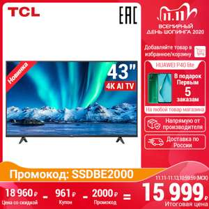 [23.11] 4K телевизор TCL 43P615 с Android TV