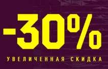 Скидка 30% + скидка Creators Club на весь ассортимент из акции