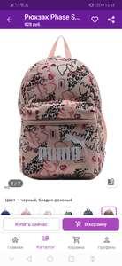 Рюкзак Puma Phase Small Backpack