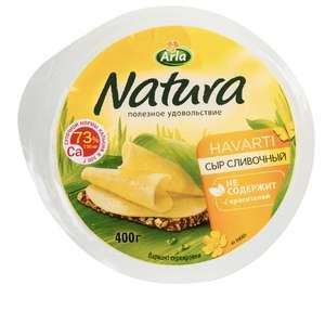 [Мск и др., 4.11] Сыр Arla Natura 400г