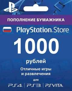 [Владимир] Карта оплаты PlayStation Playstation Store 1000 руб