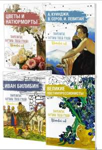 """Комплект книг """"Цветовой гид"""": Цветы и натюрморты+Иван Билибин+Постимпрессионисты+Куинджи"""