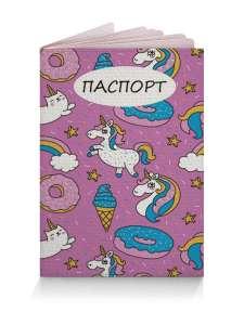 Обложка для паспорта onlyupprint