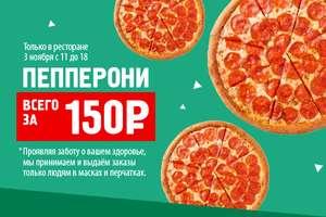[Мск и СПб] Пицца Пепперони за 150р в ресторанах Папа Джонс