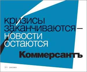"""Подписка на деловую ежедневную газету """"Коммерсантъ"""""""