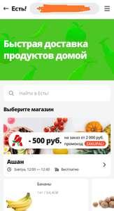 Скидка -500₽ на заказы от 2000₽ в Ашан через приложение Aliexpress